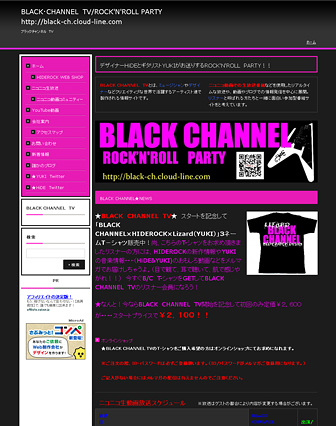 BLACK・CHANNEL TV/ROCK'N'ROLL PARTY
